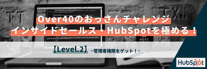 おっさんチャレンジ_Level.2