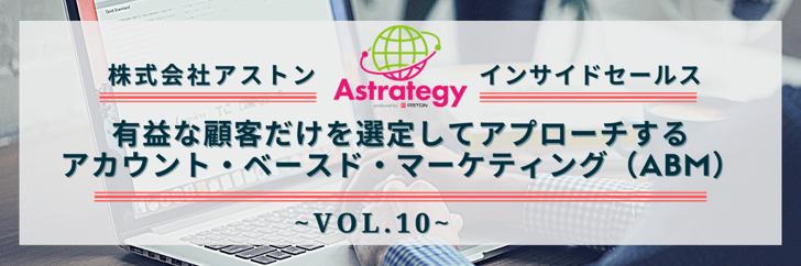 インサイドセールス_vol.10