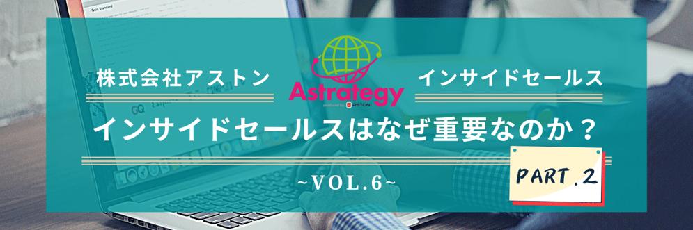 【Marketing】インサイドセールス_vol.6