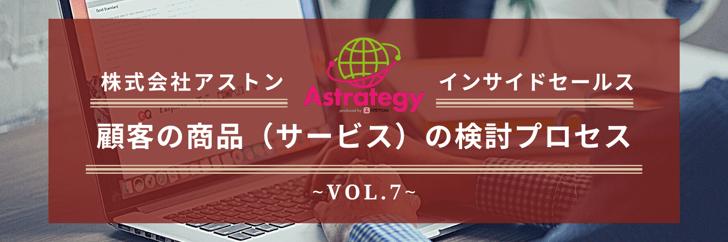インサイドセールス_vol.7