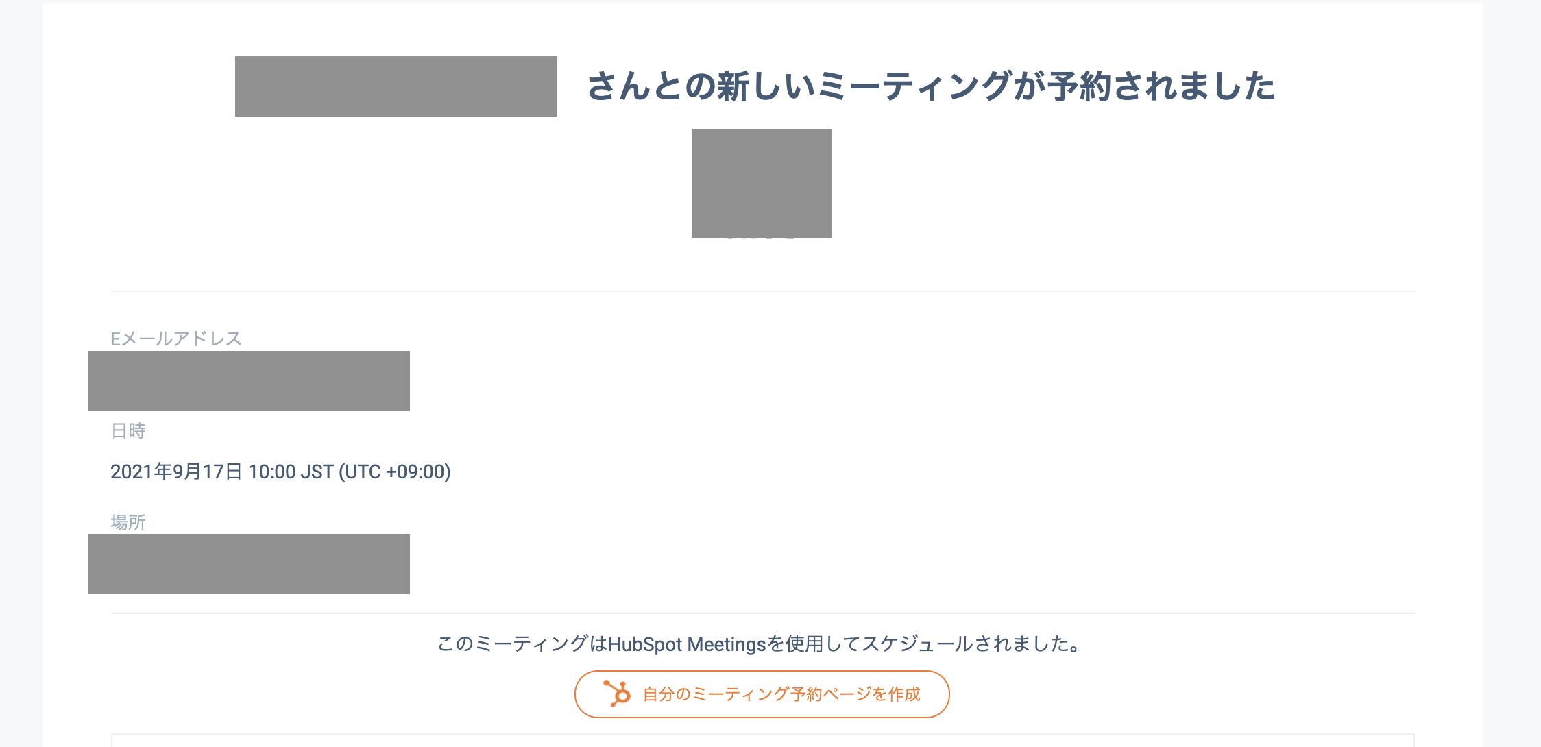 スクリーンショット 2021-09-09 16.11.59