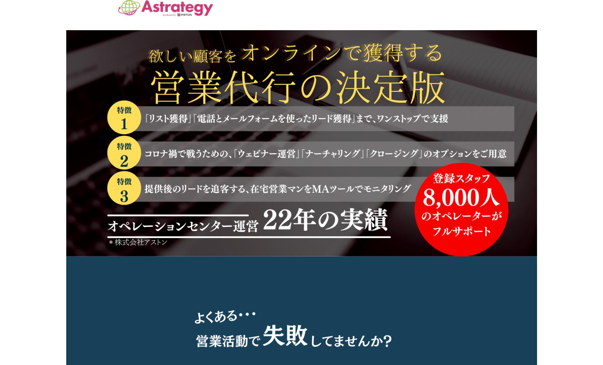 Astrategyのランディングページ