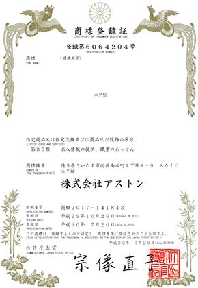 特許庁商標登録証(ニア短)