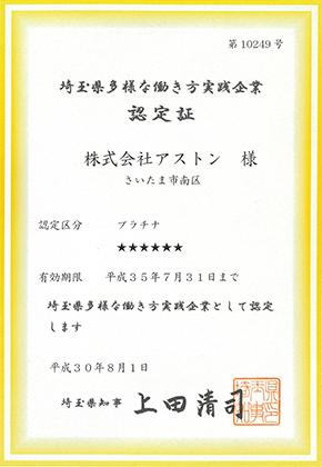 埼玉県多様な働き方実践企業