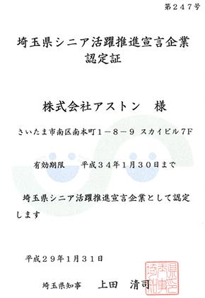 埼玉県シニア活躍推進宣言企業認定