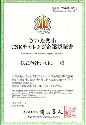 さいたま市CSRチャレンジ企業認証